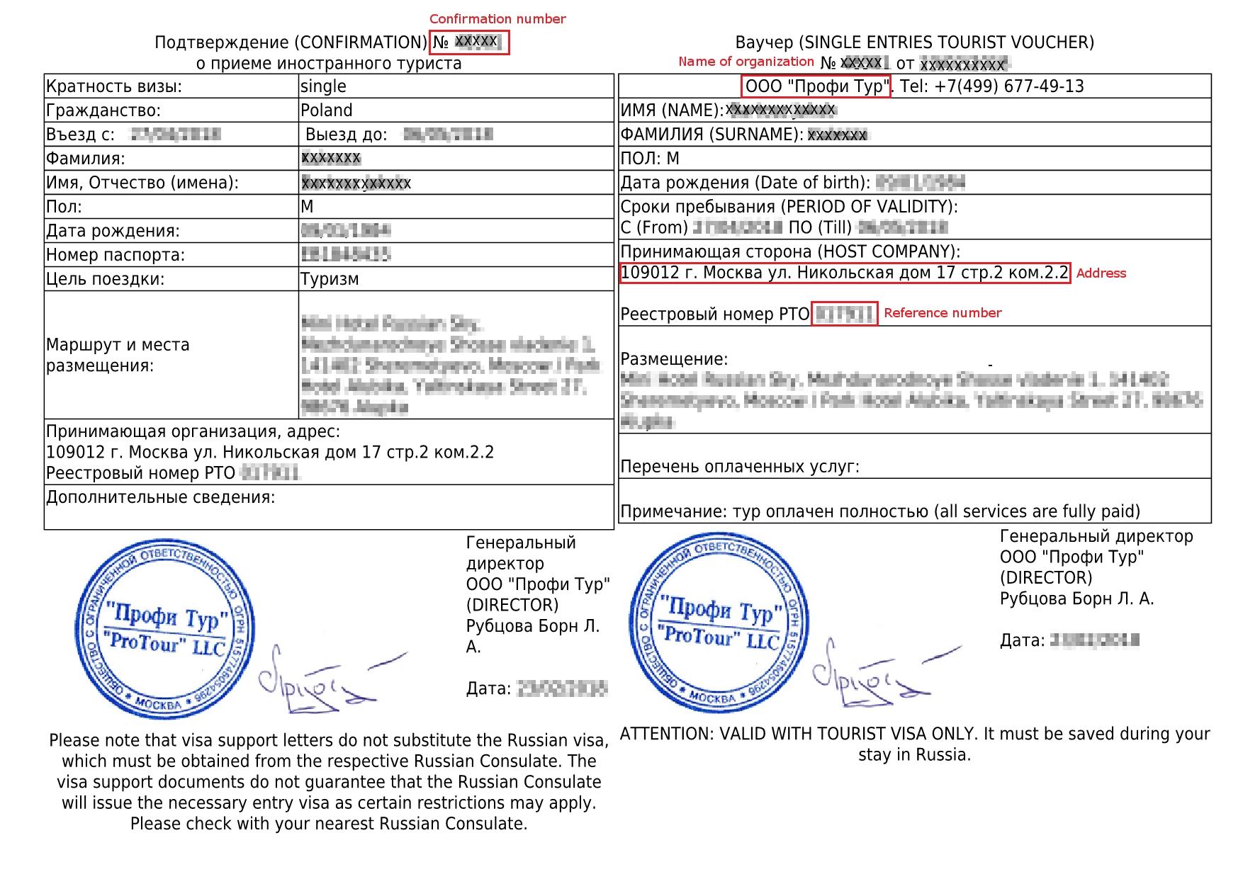 wniosek wizowy wiza do Rosji
